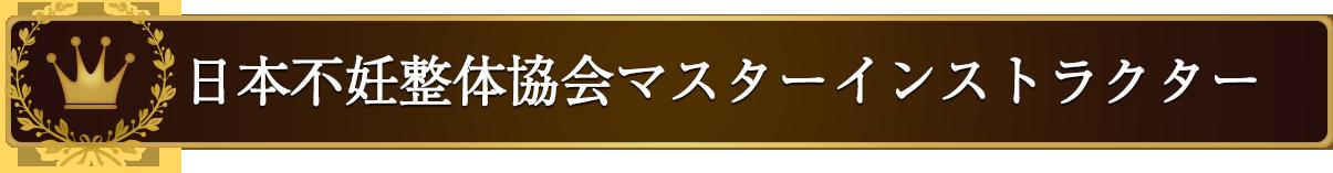 日本不妊整体協会マスターインストラクター